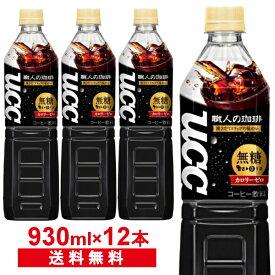 【12本】アイスコーヒー コーヒー 職人の珈琲 無糖 PET 930ml 503834コーヒー ペットボトル ケース ブラック 無糖 12本 セット 飲料 コーヒー飲料 UCC 【D】