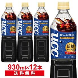 【12本】 コーヒー 職人の珈琲 低糖 PET 930ml 503835コーヒー ペットボトル ケース ブラック 微糖 12本 セット 飲料 コーヒー飲料 UCC 【D】