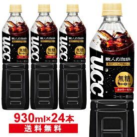 【24本入】アイスコーヒー 職人の珈琲 無糖 PET 930ml 503834コーヒー ペットボトル ケース ブラック 無糖 24本 セット 飲料 ドリンク UCC 【D】