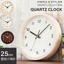 時計 壁掛け おしゃれ 壁掛け時計 PWCR-25-C送料無料 インテリア 掛け時計 かわいい ウォールクロック 壁かけ時計 オ…