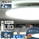 \最安挑戦5,930円/【2個セット】シーリングライト おしゃれ 6畳 PZCE-206D送料無料 LEDシーリングライト 照明 電気 …
