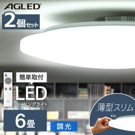 【2個セット】シーリングライト おしゃれ 6畳 PZCE-206D送料無料 LEDシーリングライト 照明 電気 LED シーリング 明るい リモコン 子供部屋 調光 リモコン リモコン付 リビング 和室 台所 ダイニング 寝室 LED照明 照明器具 天井照明 新生活 AGLED