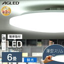 シーリングライト おしゃれ 6畳 PZCE-206D送料無料 LEDシーリングライト アイリスオーヤマ 照明 電気 LED シーリング …
