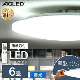 シーリングライト おしゃれ 6畳 PZCE-206D送料無料 LEDシーリングライト アイリスオーヤマ 照明 電気 LED シーリング 明るい リモコン 子供部屋 調光 リモコン リモコン付 リビング 和室 台所 ダイニング 寝室 LED照明 照明器具 天井照明 新生活 AGLED