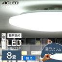 【最安挑戦3,780円】シーリングライト 8畳 おしゃれ PZCE-208DLEDシーリングライト アイリスオーヤマ 照明 電気 LED …
