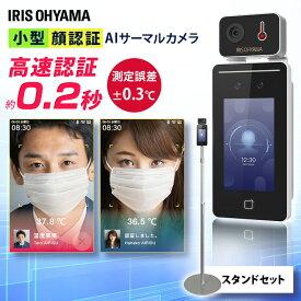サーマルカメラ 顔認証AIサーマルカメラ フロアスタンドセット非接触 顔認証 顔認識 カメラ 非接触温度計 カメラ 顔認証カメラ 温度検知カメラ 温度検知 瞬間測定 アイリスオーヤマ IRC-F341SG