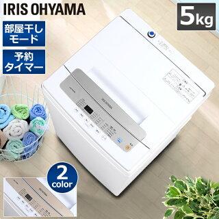 洗濯機全自動5kg一人暮らしひとり暮らし単身新生活部屋干し1人2人全自動洗濯機5.0kgIAW-T502ENアイリスオーヤマ