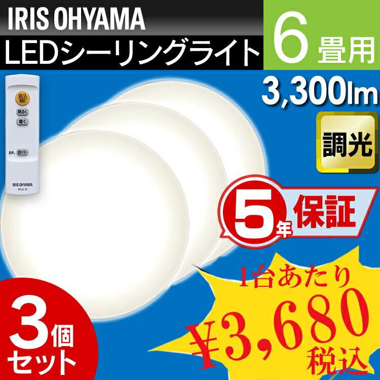 【3台セット】【メーカー5年保証】シーリングライト LED 6畳 アイリスオーヤマ 送料無料 シーリングライト おしゃれ 6畳 led シーリングライト リモコン付 照明器具 照明 天井照明 LED照明 シーリング ライト 六畳 CL6D-5.0 調光 新生活 あす楽