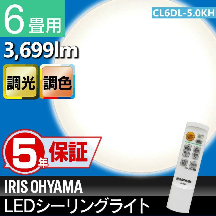 【5年保証】LEDシーリングライト 6畳 CL6DL-5.0KH送料無料 シーリングライト おしゃれ led リモコン付 リモコン 昼光色 アイリスオーヤマ 明るい アイリス ダイニング コンパクト 照明器具 照明 調光 調色 天井照明