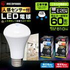 LED電球人感センサー付E2660W電球ledled電球人感センサー人感センサー昼白色電球色e2660wアイリスオーヤマ玄関トイレ廊下クローゼット810lmダウンライトスポットライトペンダントライトLDR8N-H-S6LDR8L-H-S6アイリスECOHiLUX