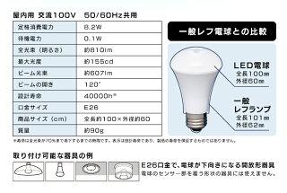 LED電球人感センサー付E2660W電球led電球人感センサー人感センサー昼白色電球色e2660wアイリスオーヤマ玄関トイレ廊下クローゼット810lmダウンライトペンダントライトLDR8N-H-S6LDR8L-H-S6アイリスECOHiLUX