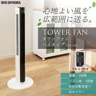 タワーファンハイタイプTWF-C101タワーファンスリムリモコン扇風機おしゃれ縦型タワー型リビング扇風機首振りタイマー付きリビング寝室子供部屋アイリスオーヤマ夏