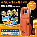 高圧洗浄機FBN-601HG-D高圧洗浄機高圧アイリスアイリスオーヤマ掃除玄関洗車車壁農機具屋外コンパクトオレンジ