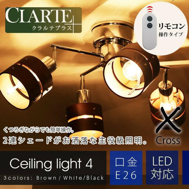 【在庫限り】 シーリングライト 4灯 クロス リモコン付き CC-SPOT-X-R4送料無料 シーリングライト おしゃれ 4灯シーリングライト リモコン 明るい ウッド ダイニング 天井照明 照明 照明器具 スポットライト CLARTE+ 新生活【D】