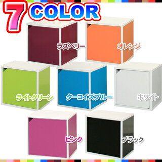 【扉付き一段タイプのカラーボックス】カラーキュビックCQB-35Dラズベリー/オレンジ/ライトグリーン/ターコイズブルー/ホワイトカラーハイブリッドチェストと組み合わせて上手に収納できます!