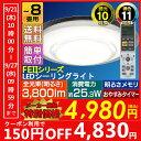 LEDシーリングライト 8畳 CL8DL-FEII送料無料 シーリングライト led ledシーリングライト 8畳 おしゃれ シーリングラ…