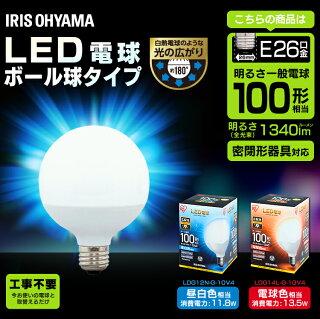 LED電球E26広配光タイプボール電球100W形相当昼白色相当LDG12N-G-10V4アイリスオーヤマ