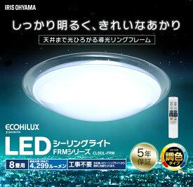 シーリングライト LEDシーリングライト 8畳 調光 調色 CL8DL-FRM アイリスオーヤマ メタルサーキット おしゃれ デザインフレーム リモコン付き 天井照明 照明器具 リビング ダイニング 寝室 新生活 一人暮らし