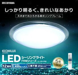 [10%OFFクーポン発行中]シーリングライト LEDシーリングライト 12畳 調光 CL12D-FRM アイリスオーヤマ メタルサーキット おしゃれ デザインフレーム リモコン付 天井照明 照明器具 リビング ダイニング 寝室 新生活 一人暮らし メーカー5年保証 02MS iriscoupon