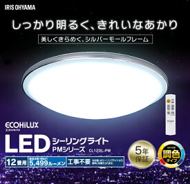 [10%OFFクーポン発行中]LEDシーリングライト 12畳 調光調色 CL12DL-PM アイリスオーヤマ メタルサーキット おしゃれ デザインリング シーリングライト リモコン付き 天井照明 照明器具 リビング ダイニング 寝室 新生活 一人暮らし iriscoupon