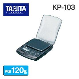 【送料無料】タニタ ポケッタブルスケール KP-103 120g BSK7401[スケール/秤/量り/計量]【TC】【en】