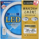 蛍光灯 丸型蛍光灯 シーリングライト用 30形+40形送料無料 LED ランプ LED蛍光灯 丸型 丸 照明器具 電気 照明 スリム …