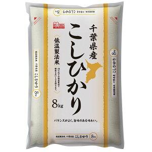 ★9日の20時〜P5倍★低温製法米 千葉県産コシヒカリ 8kg 米 お米 コメ kome ライス rice ごはん ご飯 白飯 しろめし 白米 はくまい ブランド米 ぶらんどまい 銘柄米 厳選米 一等米 精米 低温製法