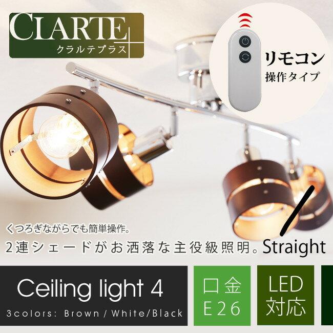 [エントリーでP14倍]【在庫限り】シーリングライト 4灯 リモコン付き CC-SPOT-R4送料無料 あす楽対応 シーリングライト おしゃれ 4灯シーリングライト リモコン 明るい ウッド ダイニング 天井照明 照明 照明器具 スポットライト モダン 北欧 CLARTE+【D】