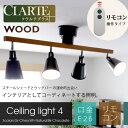 シーリングライト 4灯 ウッドバー リモコン付き CC-SPOT-W4-R送料無料 あす楽対応 シーリングライト おしゃれ 4灯シーリングライト リモコン ヴィ...
