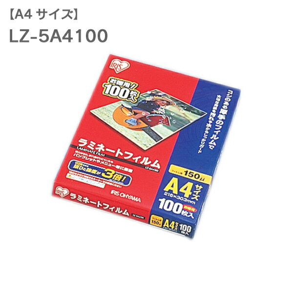 ラミネートフィルム A4 100枚入150μm LZ-5A4100(ラミネーター/加工/写真/防水/強化/汚れ防止)アイリスオーヤマ【送料無料】
