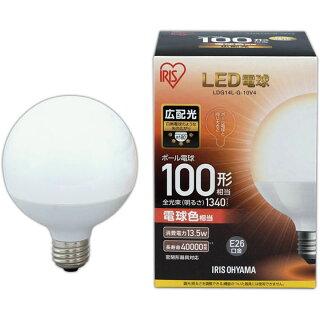 【メーカー5年保証】LED電球E26100W電球led電球ボール電球100W形相当昼白色電球色e26密閉型器具対応ペンダントライトシーリングライトスポットライトダウンライトブラケットアイリスオーヤマLDG12N-G-10V4LDG14L-G-10V4