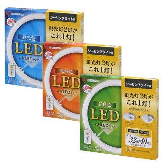 【3年保証】丸型LEDランプ32形+40形ledライトled蛍光灯丸型led蛍光灯丸型蛍光灯照明器具昼光色昼白色電球色リモコンリモコン付き調光シーリングライトペンダントライトシーリングアイリスオーヤマ新生活