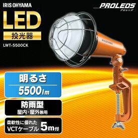 LED投光器 5500lm LWT-5500CK 45W 5500lm 投光器 led 灯光器 led送料無料 アイリスオーヤマ 作業灯 led 看板灯 現場 照明 工事現場 照明 LED 省電力 昼光色 屋外 アイリス 投光器