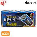アルカリ乾電池 BIGCAPA PRIME 単2形 4本パック LR14BP/4P アイリスオーヤマ [cpir]