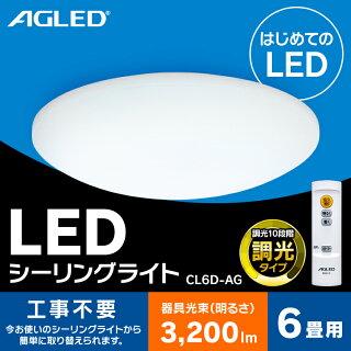LEDシーリングライト5.06畳調光CL6D-AGLEDエルイーディー明かりリビングダイニング寝室照明照明器具ライト調光省エネ節電インテリア照明電気省エネ取り付け簡単6畳10段階AGLEDアグレット送料無料あす楽
