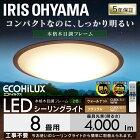 LEDシーリングライトメタルサーキットシリーズウッドフレームCL8DL-5.18畳調色ウォールナットナチュラルアイリスオーヤマ