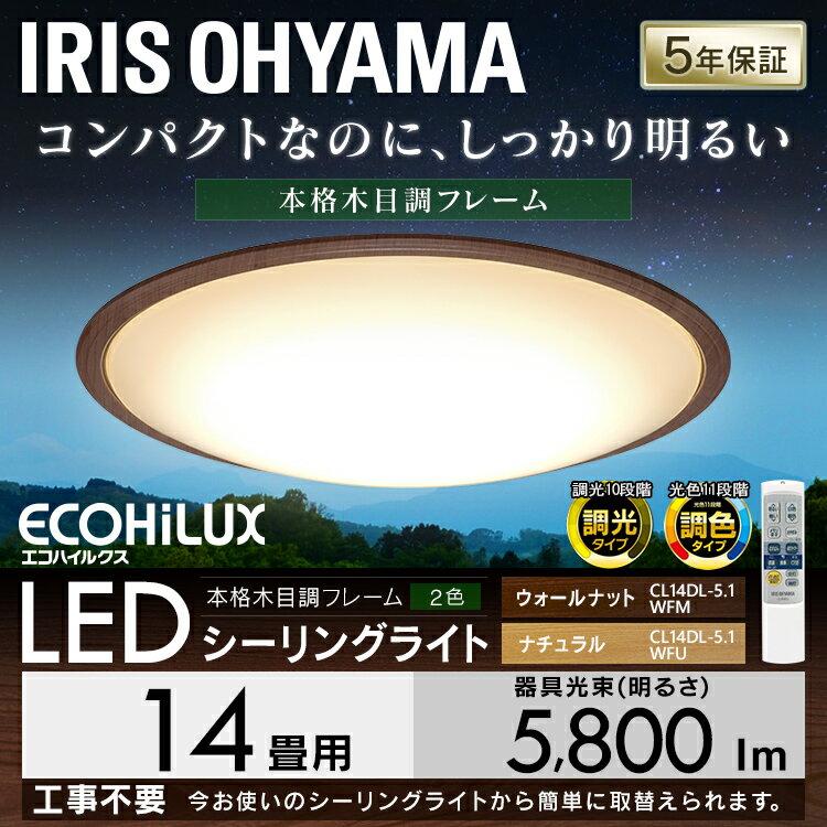 [10%OFFクーポン対象]LEDシーリングライト メタルサーキット ウッドフレーム 14畳 調色 CL14DL-5.1WF ウォールナット ナチュラル 送料無料 木枠 天井照明 LED おしゃれ 調光 調色 木目 アイリスオーヤマ あす楽 iris60th [cpir]