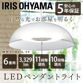 洋風LEDペンダントライト ペンダントライト 洋風 洋室 メタルサーキット 深型 6畳調色 PLM6DL-YF 送料無料 洋風 LEDペンダントライト 深型 6畳 調光 調色 LEDシーリングライト LEDライト シーリングライト LED照明 照明器具 アイリスオーヤマ