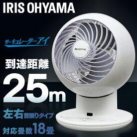 サーキュレーター 首振り アイリスオーヤマ PCF-SC15サーキュレーター 18畳 おしゃれ リモコン付き ボール型 左右首振り ホワイト 扇風機 コンパクト 小型 冷房 送風 衣類乾燥 サーキュレーターアイ あす楽