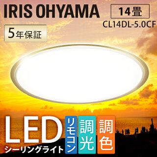 シーリングライトLEDクリアフレーム14畳アイリスオーヤマシーリングライトおしゃれ14畳ledシーリングライトリモコン付照明器具照明天井照明LED照明シーリングライトダイニングCL14DL-5.0CF調光調色