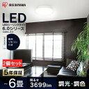 【あす楽】[2台セット]LEDシーリングライト 6畳 調光調色 CL6DL-6.0 アイリスオーヤマ メタルサーキット おしゃれ シンプル シーリングライト リモコン付き 天井照明 照明 リビング ダイニング 寝室 新生活