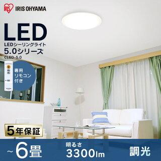 シーリングライト6畳対応LEDシーリングライトledライト天井照明連続調光10段階調光明るさメモリタイマー3年保障3300lmインテリア照明おしゃれ照明寝室リビングリモコン付led新生活一人暮らし