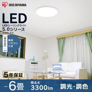 シーリングライトLED2台セット6畳アイリスオーヤマシーリングライトおしゃれ6畳ledシーリングライトリモコン付照明器具照明天井照明LED照明シーリングライトダイニング六畳CL6DL-5.0調光調色