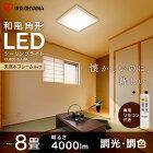 天井照明LED照明LEDシーリングライト和風角形8畳調光調色CL8DL-5.1JMアイリスオーヤマ