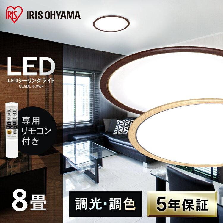 シーリングライト LED ウッドフレーム 8畳 アイリスオーヤマ 送料無料 木枠 シーリングライト おしゃれ 8畳 led シーリングライト リモコン付 照明器具 天井照明 LED照明 ライト CL8DL-5.0WF 調光 調色 [cpir]