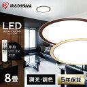 シーリングライト LED ウッドフレーム 8畳 アイリスオーヤマ 送料無料 木枠 シーリングライト おしゃれ 8畳 led シー…