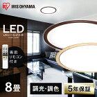 LEDシーリング5.0シリーズ木調フレーム木調ナチュラル・ウォールナットCL8DL-5.0WF8畳調色シーリングライトledおしゃれledシーリングライトLEDシーリングライトリビング寝室照明リモコンアイリスオーヤマ