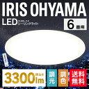 【メーカー5年保証】シーリングライト LED 6畳 CL6DL-5.0送料無料 シーリングライト アイリスオーヤマ おしゃれ 6畳 …