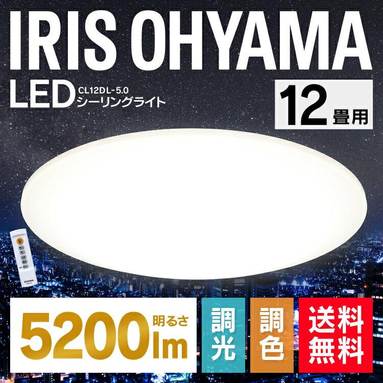 【メーカー5年保証】シーリングライト LED 12畳 CL12DL-5.0送料無料 シーリングライト アイリスオーヤマ おしゃれ 12畳 led シーリングライト リモコン付 照明器具 天井照明 LED照明 ダイニング 調光 調色 新生活 あす楽 [cpir]