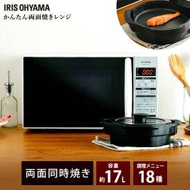 【あす楽】かんたん両面焼きレンジ 17Lターン ホワイト IMGY-T171-W送料無料 電子レンジ グリルレンジ 簡単 手軽 使いやすい 料理 おいしい 白 アイリスオーヤマ「irispoint」